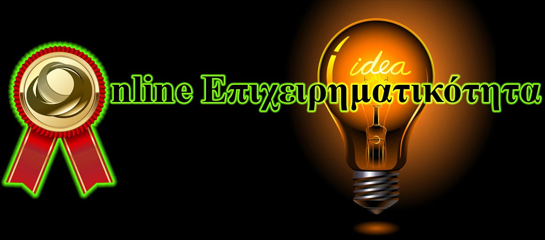Online Επιχειρηματικότητα